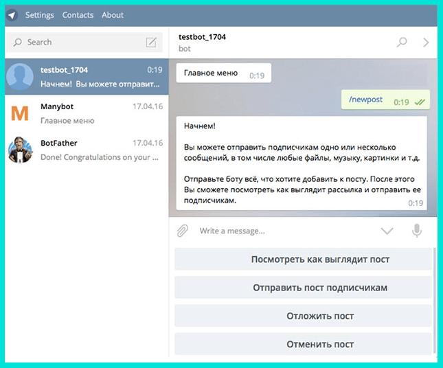 Взаимодействие с ботом в Телеграмм