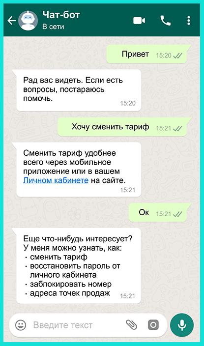 WhatsApp Лендинг - конструктор чат-ботов