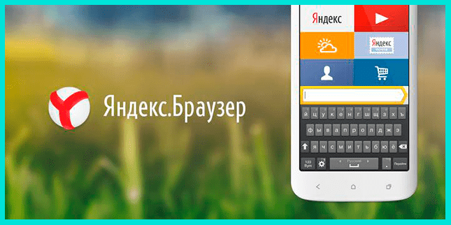 Яндекс Браузер - лучший российский браузер для Андроид