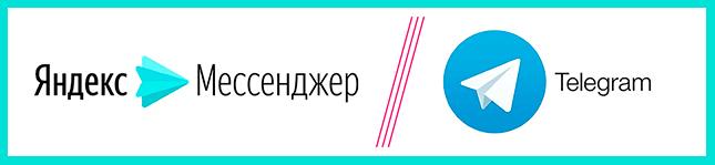 Яндекс Мессенджер и Телеграм