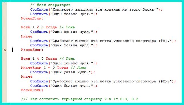 Язык программирования 1С