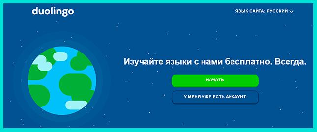 Языковая система Duolingo