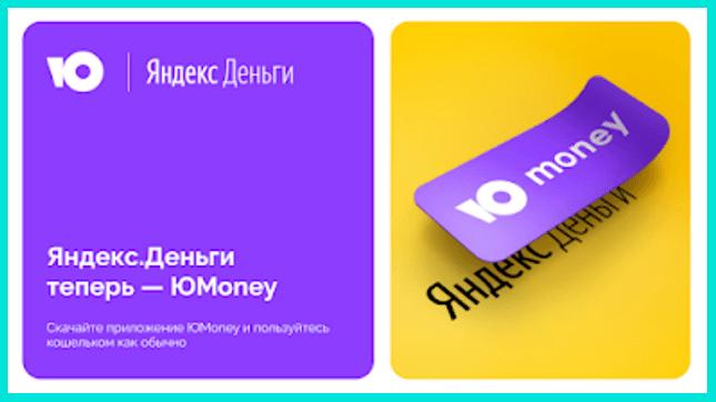 Ю мани и Яндекс Деньги - переход