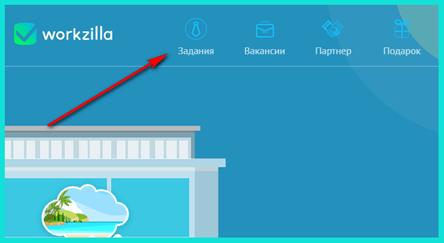 Перечень заданий на Qcomment.ru