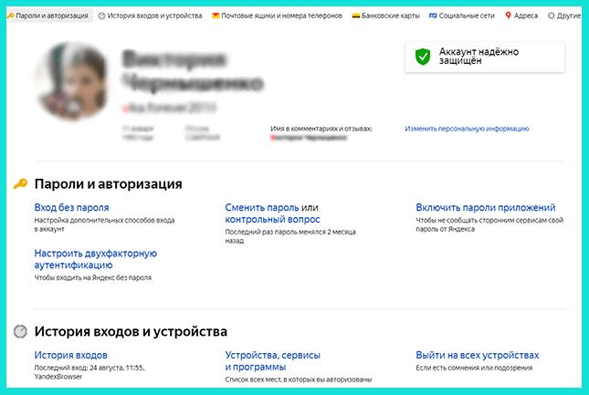 Заполняем информацию в Яндекс Паспорт