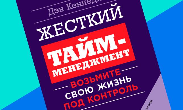 Книга Жёсткий тайм-менеджмент