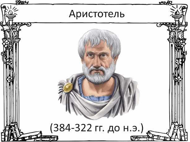Определение метафоры Аристотелем