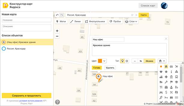 Создание меток в конструкторе Яндекса
