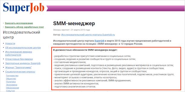 Чем занимается SMM-менеджер
