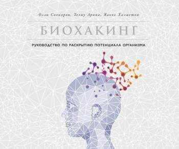 "О. Совиярви, Т. Арина, Я. Халметоя ""Биохакинг"""