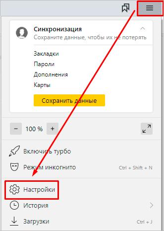 Меню веб-обозревателя