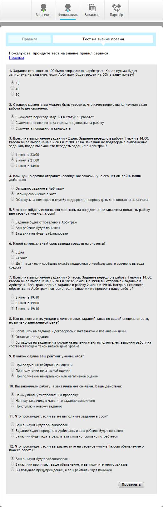 WorkZilla ответы на тест