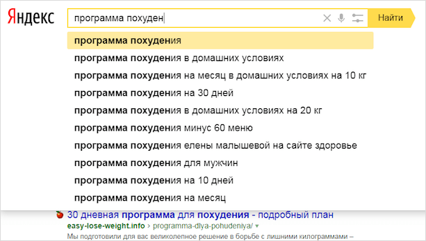 Собираем подсказки Yandex