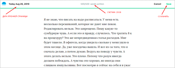 """Сервис """"Morning Pages"""""""