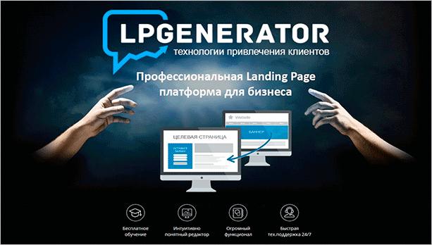 LPgenerator – создайте свой первый лендинг