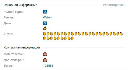 Emoji в личной информации страницы