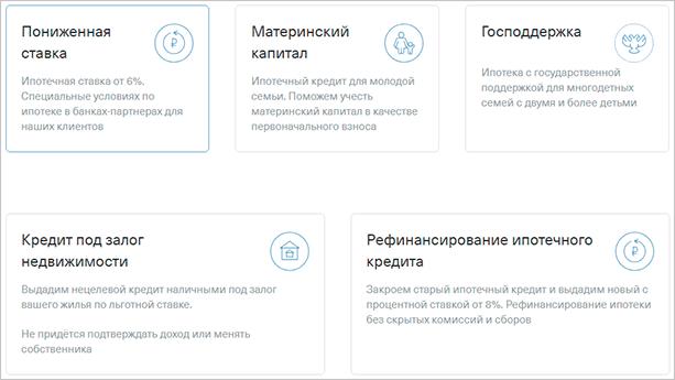 Ипотечные программы Тинькофф