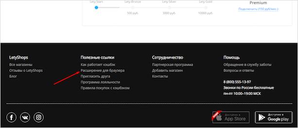 Дополнение Letyshops для браузера