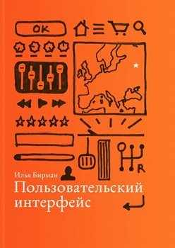 """Илья Бирман """"Пользовательский интерфейс"""""""