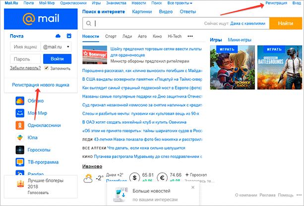 Регистрация нового ящика в Mail.ru
