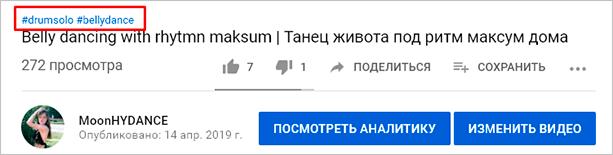 Хэштег на YouTube