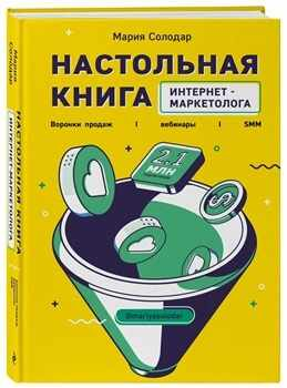 "М. Солодар ""Настольная книга интернет-маркетолога"""