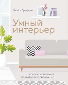 """Элейн Гриффин """"Умный интерьер"""""""