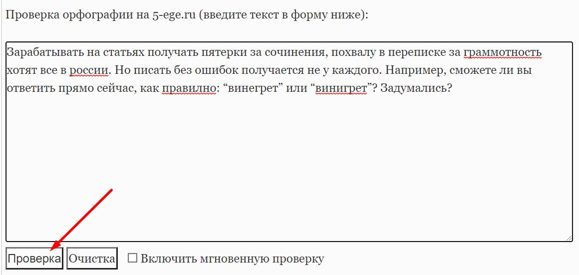 Проверка текста в 5-ege