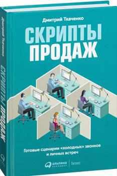 """Д. Ткаченко """"Скрипты продаж"""""""