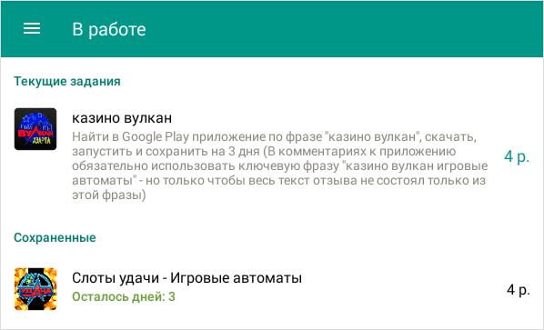 Текущие и сохранённые задания в NewApp