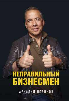 """А. Новиков """"Неправильный бизнесмен"""""""