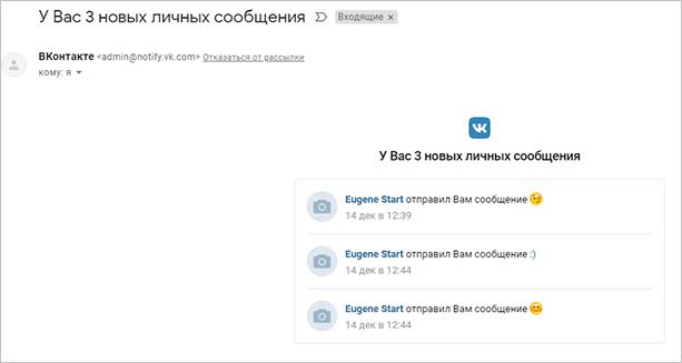 Письма-уведомления о новых сообщениях в ВК