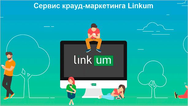 Linkum – сервис крауд-маркетинга
