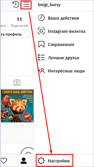 Меню программы
