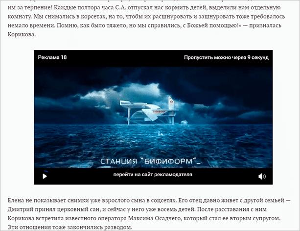 Видеореклама на сайте