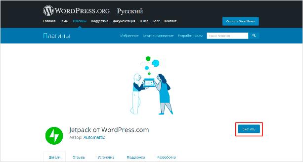Как скачать Jetpack с сайта WordPress