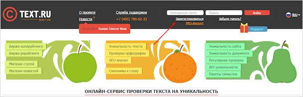 Регистрация текст ру