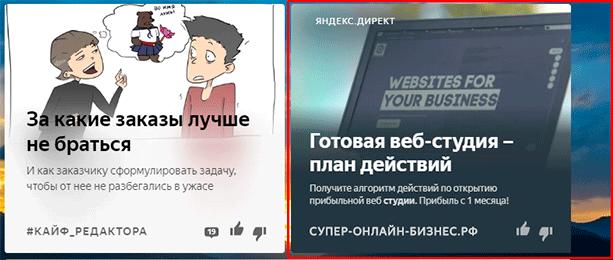 Лента в Яндекс.Дзене