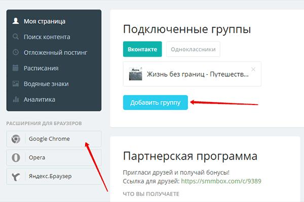 Аккаунт в smmbox