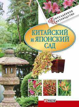 """М. Згурская """"Альпийский сад и рокарий"""""""