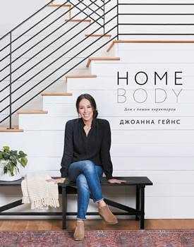 """Джоанна Гейнс """"Homebody. Дом с вашим характером"""""""