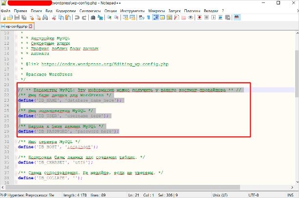 Данные БД в wp-config.php