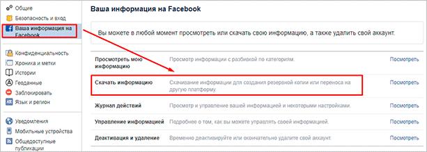 Выбор действия в FB