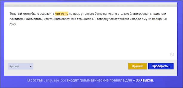 Поле для проверки у LanguageTool