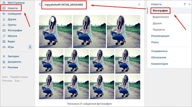 Как искать по фото в ВК