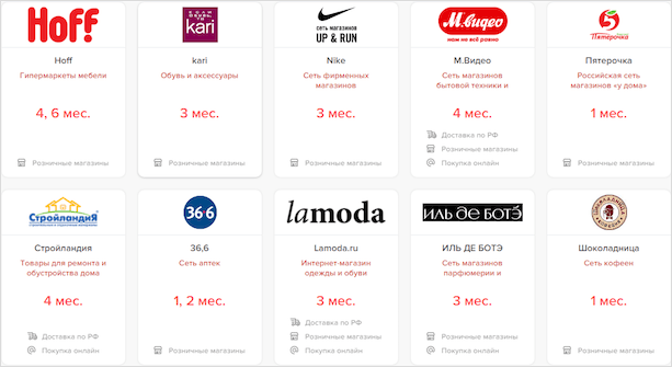 Список магазинов-партнеров
