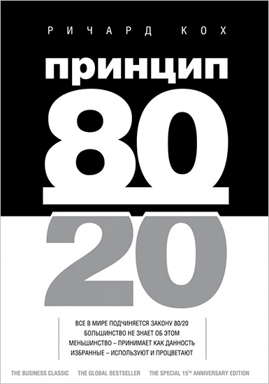 """Книга """"Принцип 80/20"""""""