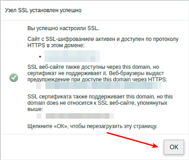 Установка сертификата для домена в Cpanel