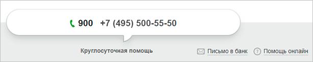Контакты банка