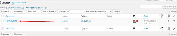 Пример записи в WordPress